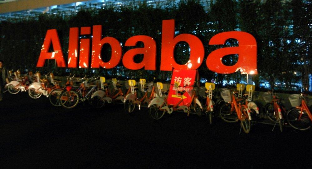 媒体:阿里巴巴将在俄启动10美元以下商品专卖平台