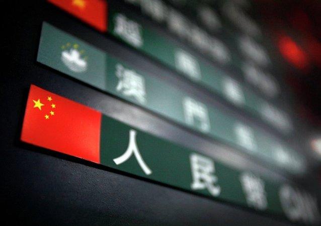 国际货币基金将在明年10月前决定是否将人民币纳入储备货币篮子