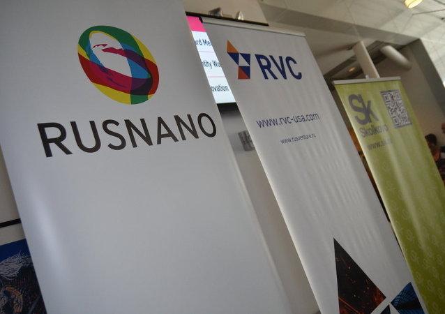 俄罗斯纳米技术集团(RUSNANO)公司