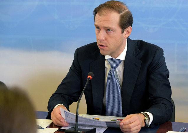 俄罗斯联邦工业和贸易部部长丹尼斯•曼图罗夫