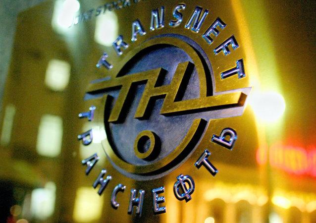 俄罗斯国家石油管道运输(Transneft)公司
