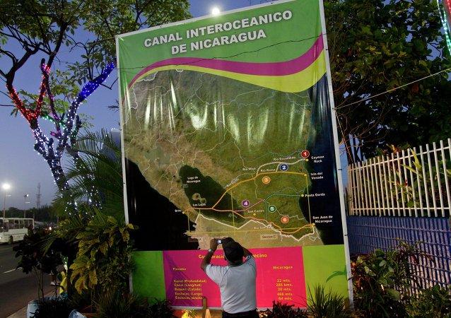俄商务代表:5月或出现建设尼加拉瓜运河的经济技术论证