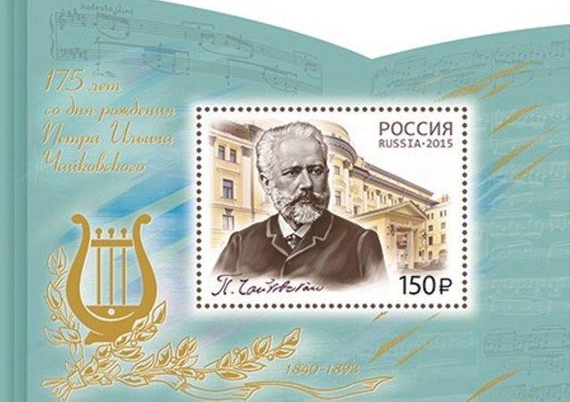邮票上的俄罗斯伟大作曲家柴可夫斯基