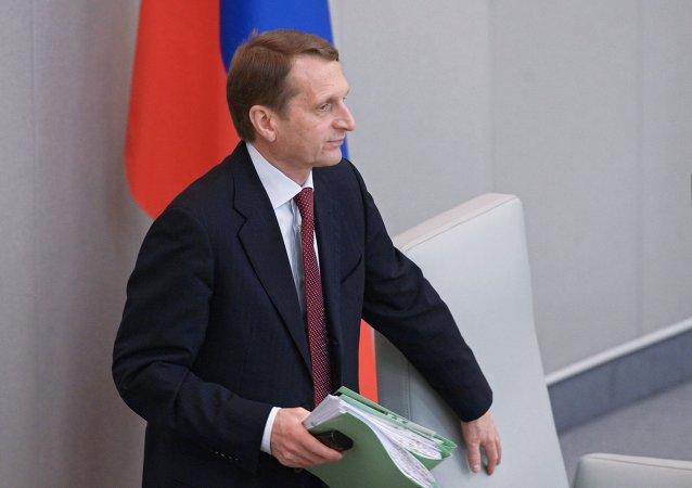 俄罗斯国家杜马主席谢尔盖•纳雷什金