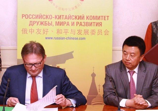 俄中友谊和平发展委员会