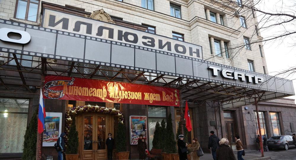 """莫斯科""""幻想""""电影院"""