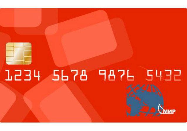 """俄罗斯国家银行卡将被命名为""""Mir"""""""