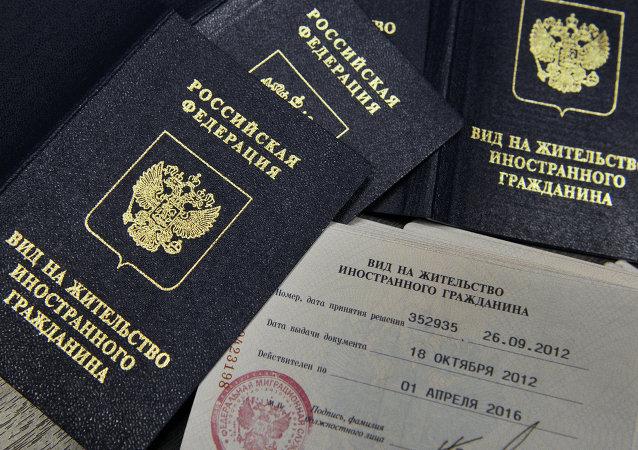俄移民局提议对外国人获得在俄居住许可实行积分制