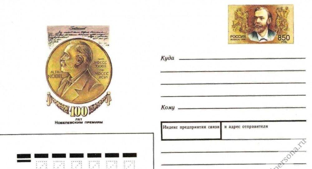 苏俄邮票上的诺贝尔奖获得者