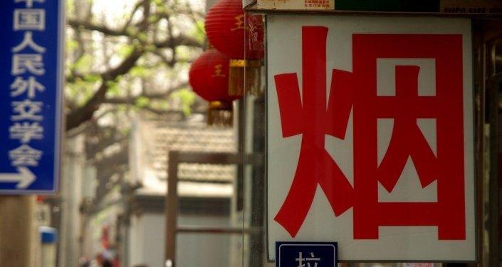 """北京""""禁烟令""""能否行之有效?"""