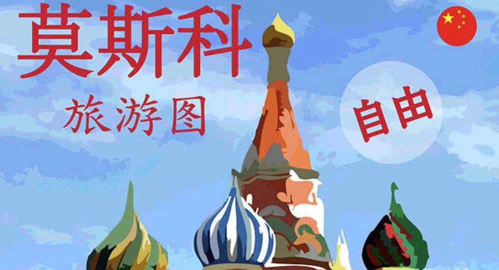 「友好中國」標誌