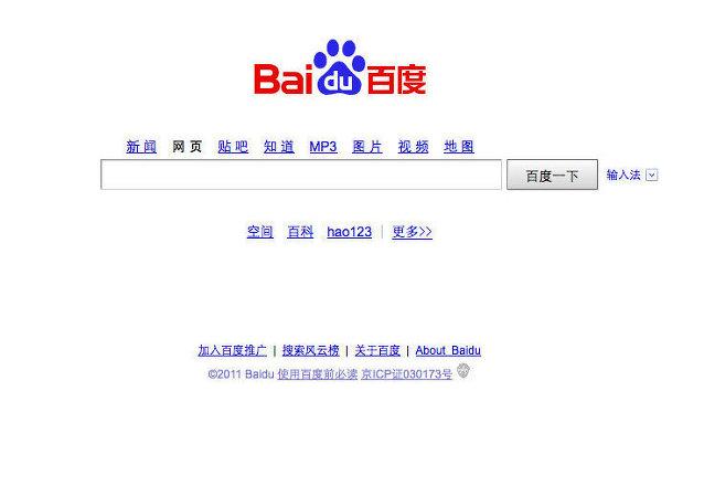 """中国百度公司推出虚拟助手""""度秘"""""""