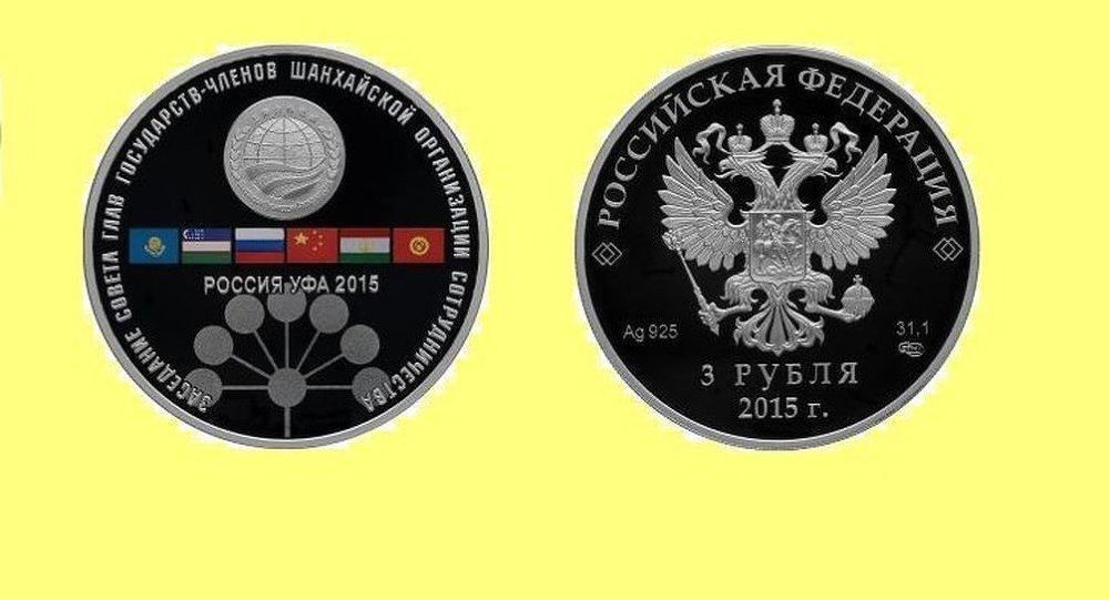 俄央行发行上合组织和金砖国家乌法峰会纪念银币