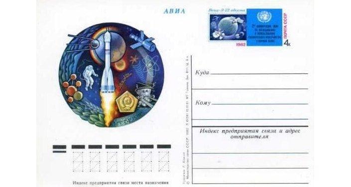 """苏俄发行的""""联合国""""邮票"""