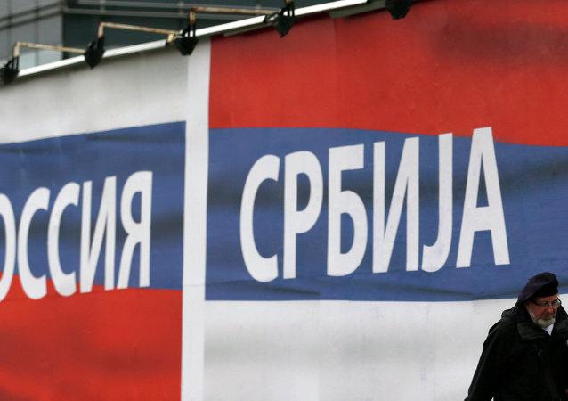 塞尔维亚驻俄大使:赛不加入对俄制裁并且该政治手段陈旧
