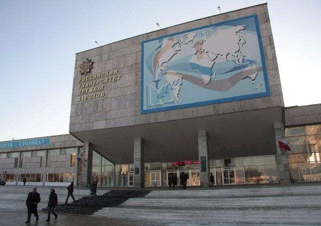 俄人民友谊大学