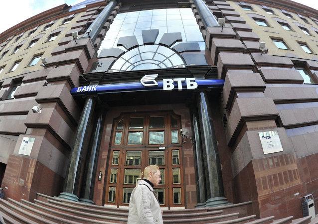 俄外贸银行