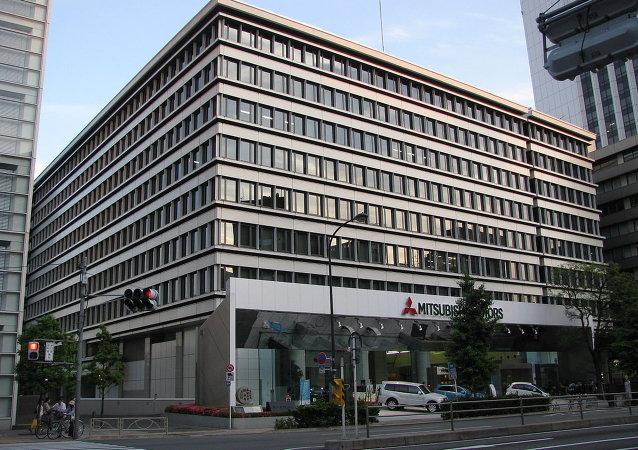 三菱汽车公司总部