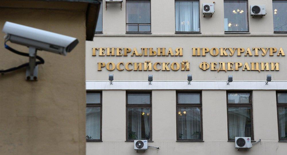 俄总检察院