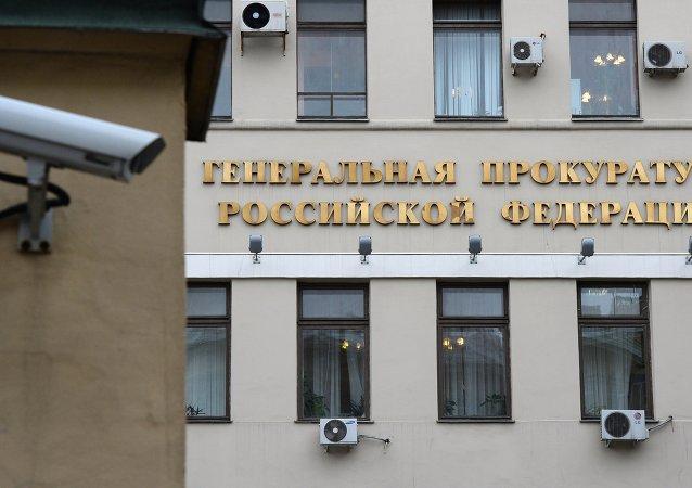 俄总检察院:俄首次将一家外国机构列入不受欢迎名单