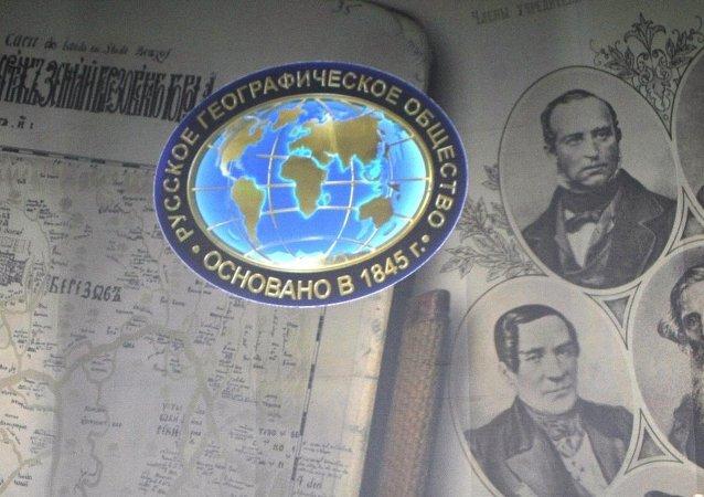 为俄罗斯地理协会及其会员发行的纪念邮票