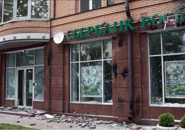 俄储蓄银行因分行遭纵火将加强在乌安全措施
