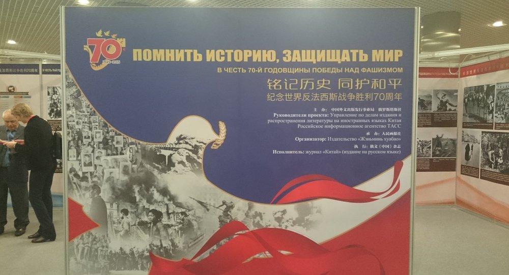 """""""牢记历史,捍卫和平""""图片展在莫斯科开幕"""