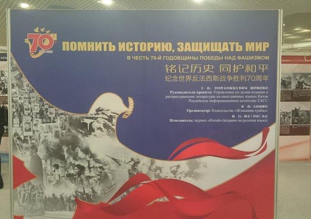"""俄中""""铭记历史同护和平""""画册推介会在莫斯科举行"""