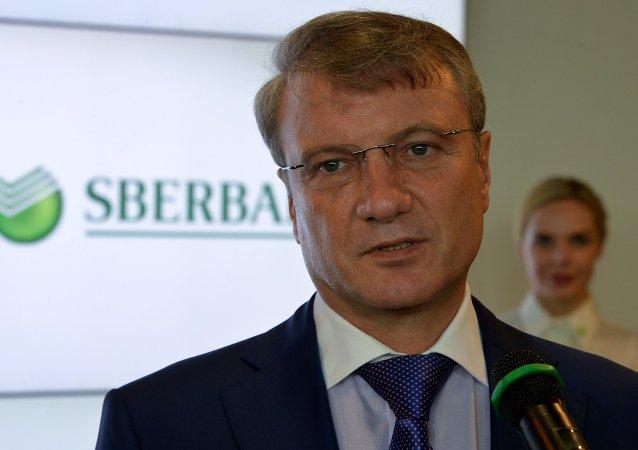 俄罗斯储蓄银行行长戈尔曼·格列夫