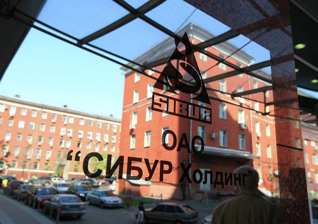 中国五百强企业与俄国石化巨头西布尔集团签合作备忘录