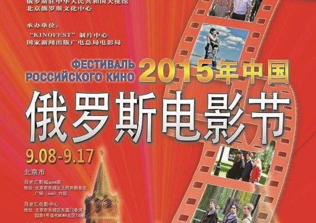 俄罗斯电影节在京开幕