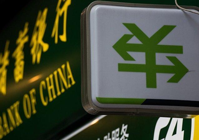 中国中行、农行、建行入围全球系统重要性银行名单