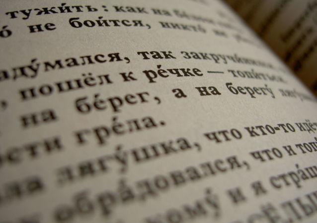 俄羅斯計劃擴中國境內的俄語教學項目