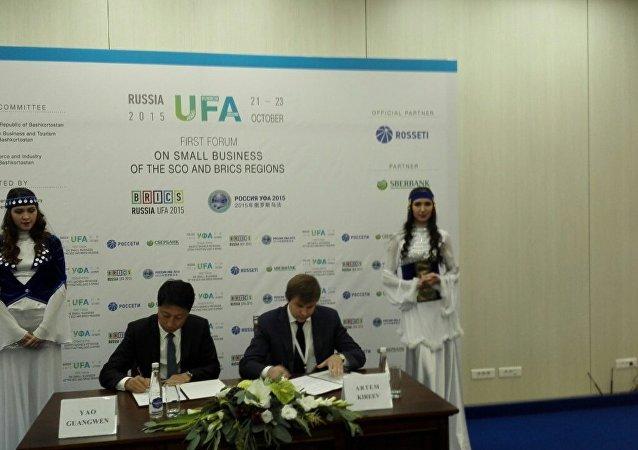 乌法,第一届小商业论坛