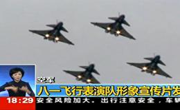 空軍八一飛行表演隊形象宣傳片髮布