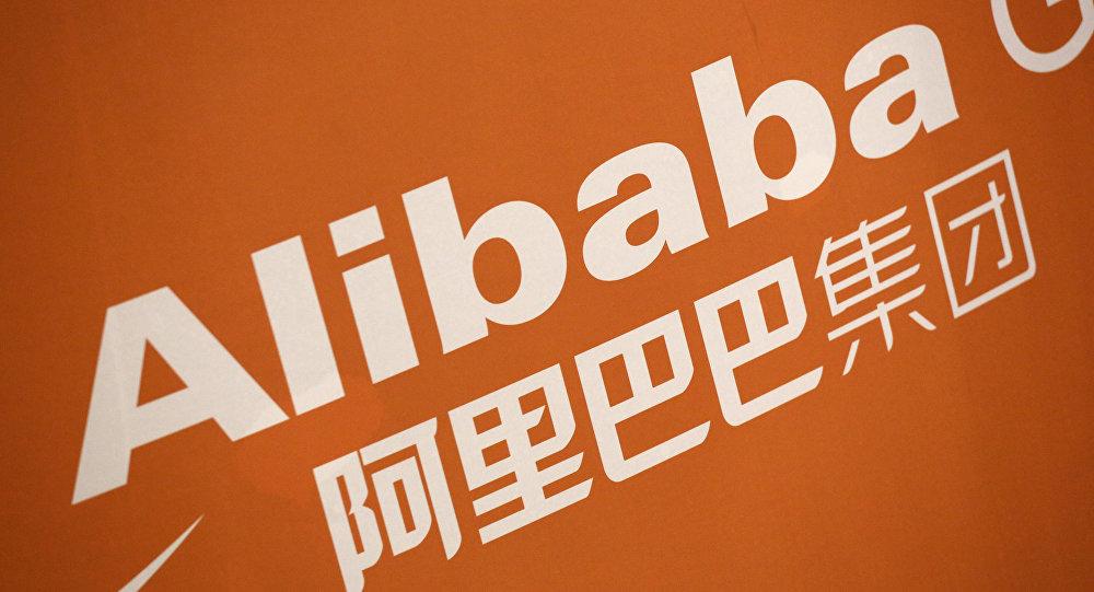 阿里巴巴集团在俄罗斯启动淘宝