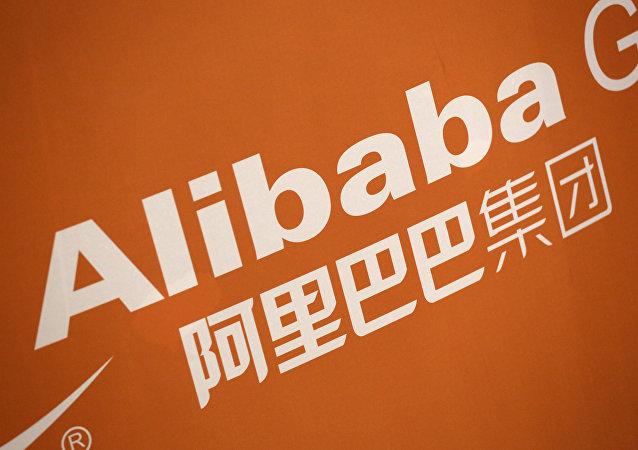 媒体:雅虎不打算出售阿里巴巴股份