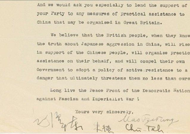 毛泽东致英国工党领袖签名信以近百万美元拍出