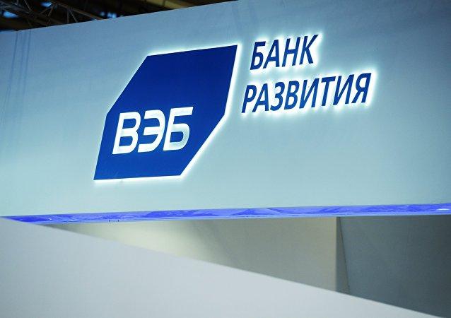 俄外经银行或将接受大公国际评级