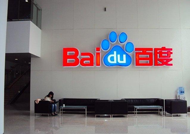 媒体︰ 中国百度语音识别技术超过谷歌