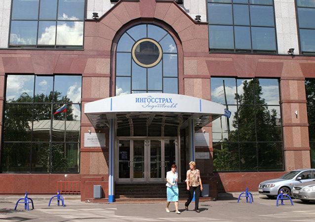 俄Ingosstrakh保险公司