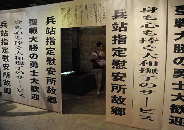 台湾要求日本向台慰安妇道歉/资料图片/