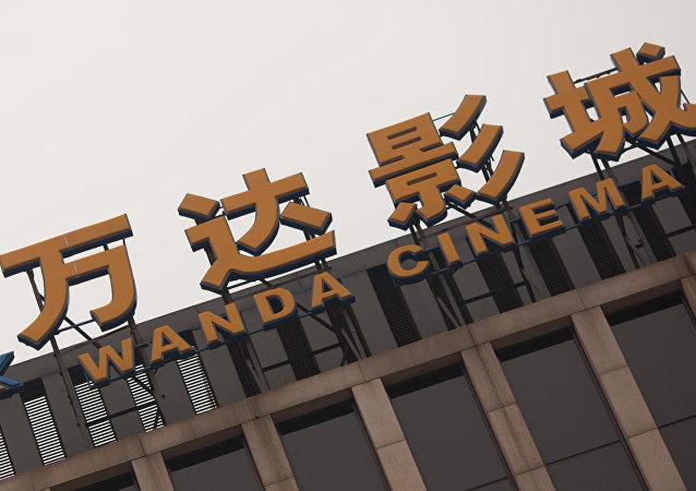媒体:中国万达集团35亿美元并购美国传奇影业