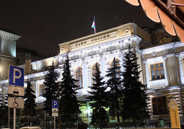 俄罗斯中央银行