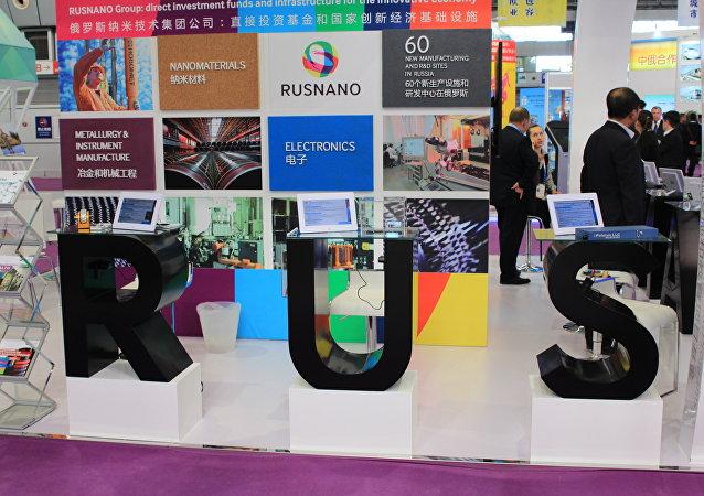 俄罗斯纳米技术集团公司