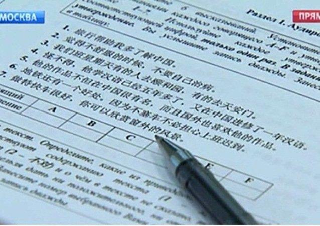 俄孔子学院院长:汉语科目纳入俄罗斯国家统一考试尚缺乏相应基础