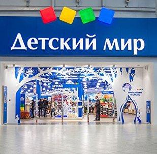 俄「系統」公司與俄中投資基金因前者資產遭查封取消發行「兒童世界」股票