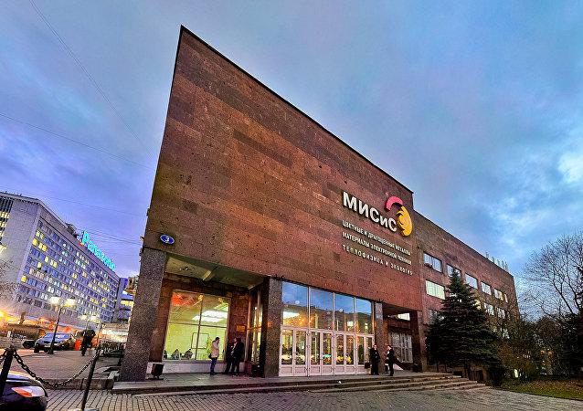 莫斯科钢铁和合金学院