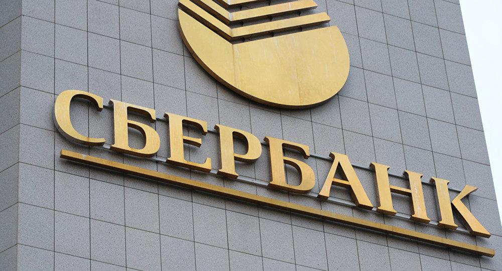 俄储蓄银行与哈尔滨银行签署人民币信用证融资协议