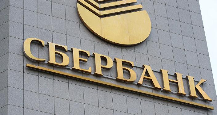 俄储蓄银行驻华代表处负责人:最好在香港发行人民币计价的俄债券